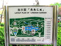 Layout Plan of Lingnan Garden, Lai Chi Kok Park , Hong Kong.jpg