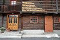 Lesachtal Liesing Hauptplatz Holzhaus Ausschnitt 23052007 21.jpg
