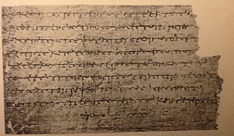 Papyrus - An official letter on a papyrus of the 3rd century BCE