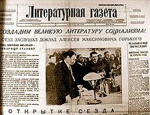 1-й (учредительный) съезд писателей РСФСР
