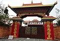Lumbini Development Trust, Lumbini Sanskritik 32900, Nepal - panoramio.jpg