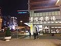 MC 澳門 Macau 澳門日大馬路 Avenida 24 de Junho Road night January 2019 SSG 13.jpg