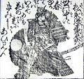 Matsunaga Hisahide.jpg