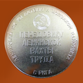 Medal. Leader of Lenin's Labor Watch. 1970. Revers.png