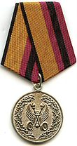 Medal For diligence in ensuring road safety.jpg