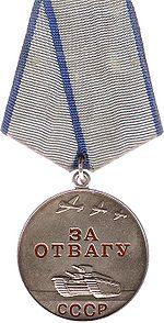 скачать медаль за отвагу торрент