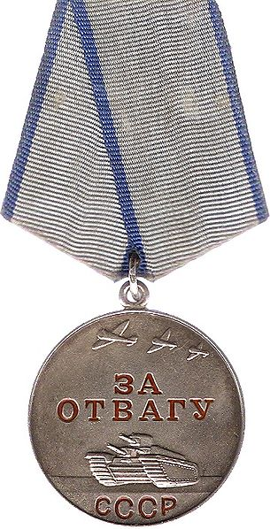 Файл:Medal for Valor USSR.jpg