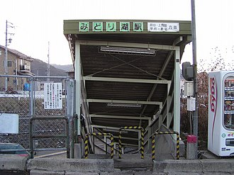Midoriko Station - Entrance to Midoriko Station in December 2005