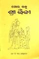 Mo Bandhu Sri Leaky.pdf