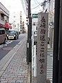 Monument of Nagasaki Kaido starting point.jpg
