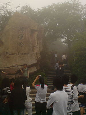 Baiyun Mountain - Image: Moxing Summit gate
