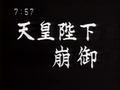NHK announcement of Hirohito's death.png