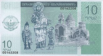 Artsakh dram - Image: Nagorno Karabakh P2 10 Dram 2004 donatedta f