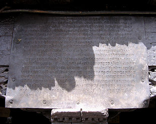 Nepal lipi inscription 1952.jpg