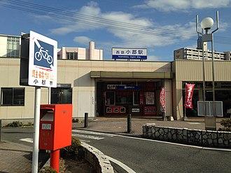 Nishitetsu Ogōri Station - Image: Nishitetsu Ogori Station 20151120