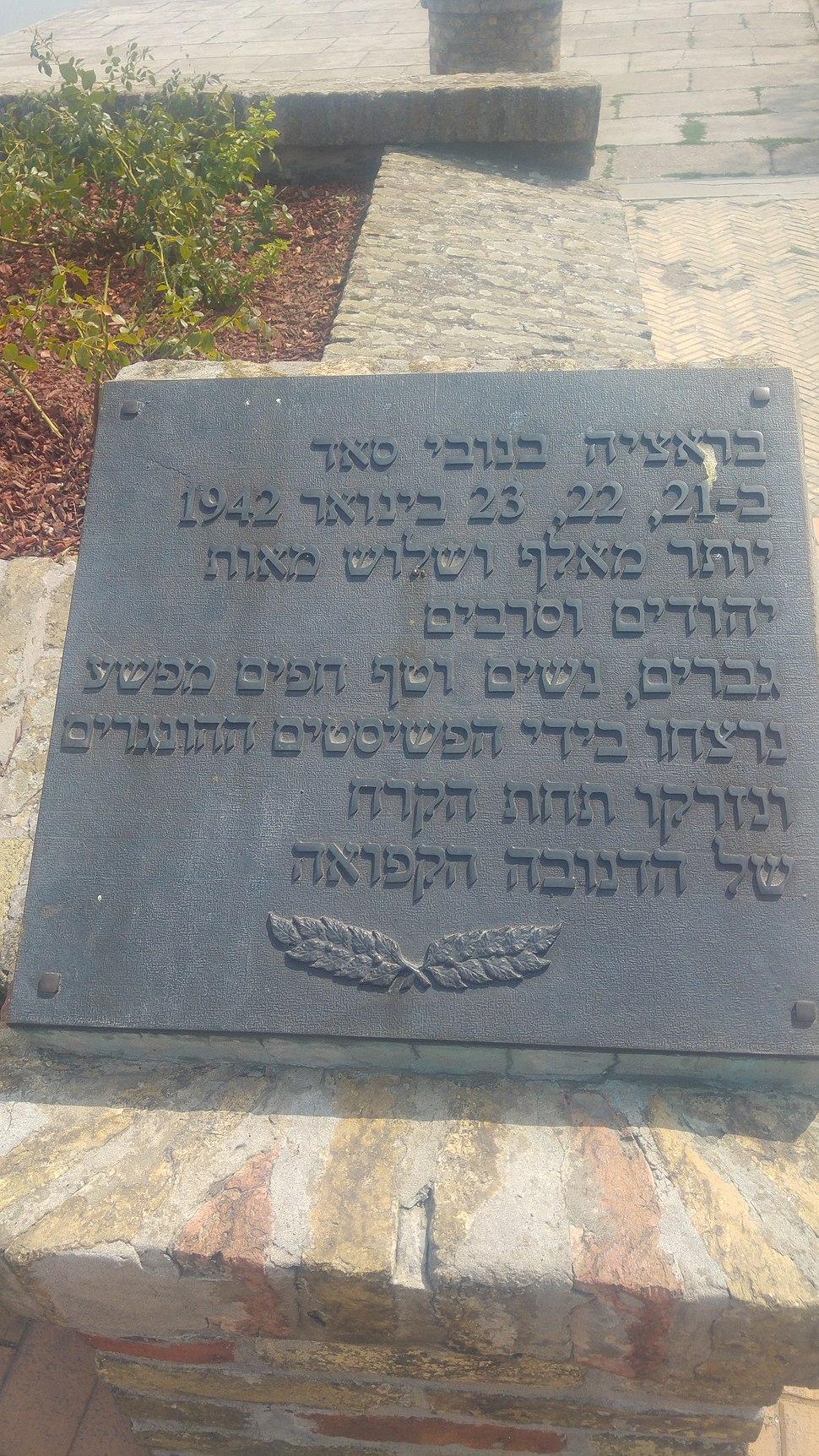 Novi sad holocust monument