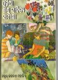 Odia Sisusahitya Samikhya.pdf