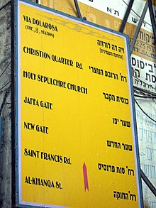 Old Jerusalem fallacious sign.jpg