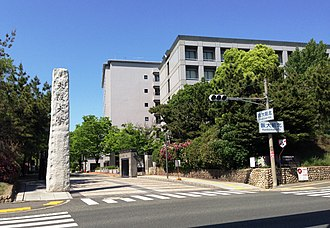 Osaka University - Toyonaka Campus Main Entrance