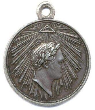 """Medal """"For the Capture of Paris"""" - Image: Paris 1824 avers"""
