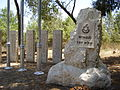 PikiWiki Israel 3939 regiment 53 memorial.jpg