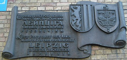 Plaque on Leipzig Street in Kiev, one of Leipzig's twin towns Plaque at 2-37 Leipzig Street, Kiev, Ukraine.jpg