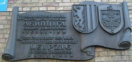 Plaque at 2-37 Leipzig Street, Kiev, Ukraine.jpg