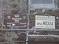 Plaque sur station météo Musala.JPG
