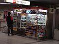 Poplar in Yodoyabashi station stand.JPG