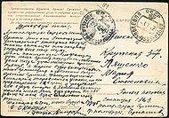 Postcard 1942 Artillery USSR f.jpg