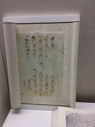 Rime dictionary - Copy of fragments of the Wang Renxu edition of the Qieyun