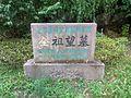 Quan Zuwang's tomb 11.jpg