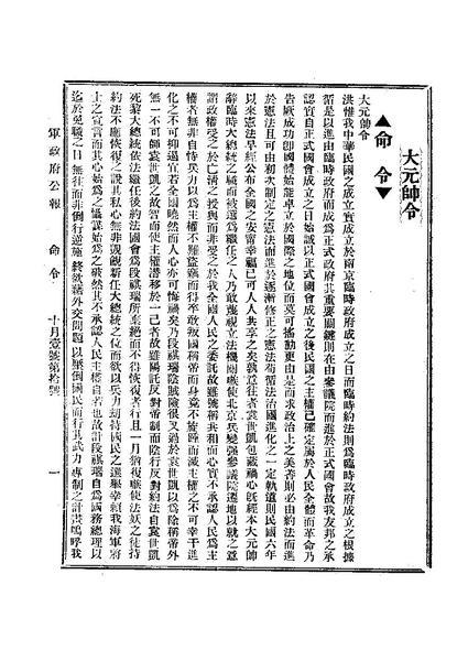 File:ROC1917-10-01軍政府公報10.pdf