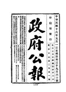 ROC1927-05-01--05-31政府公报3960--3990.pdf