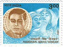 Dinkar on a 1999 stamp of India