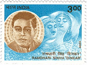 Ramdhari Singh Dinkar 1999 stamp of India.jpg