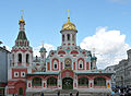 Red Square Kazan Cathedral 03 (4102721349).jpg