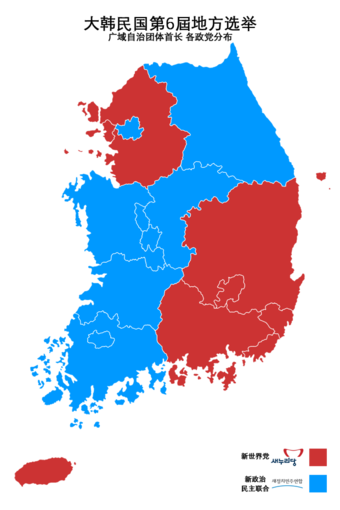 Republic of Korea local election 2014 result (metropolitan city or province) zh-hans.png