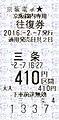 Roundtrip ticket of Keihan Electric Railway.jpg