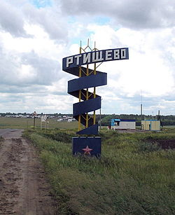 Rtishchevo. Entrance to the town from the north..jpg