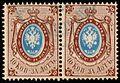 Russia 1865 10k used pair.jpg