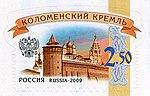Russia stamp 2009 № 1363.jpg