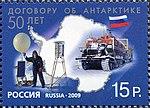 Russia stamp 2009 № 1379.jpg