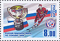 Russia stamp no. 1285 - 2008 IIHF World Champions.jpg