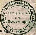 Russian Philanthropic Society in Poland (10994826404).jpg