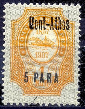 Postage stamps and postal history of Mount Athos - 1st issue