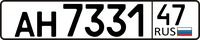 Russian license plate (for trailers).png