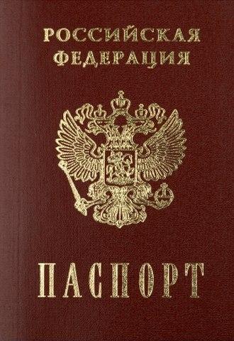 Internal passport of Russia - Cover of the Internal Russian passport