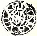 Segell antic de Vilamitjana.jpg