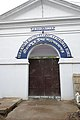 Serampore Subsidiary Correctional Home - Rishi Bankim Sarani - Serampore - Hooghly 2017-07-06 0951.JPG